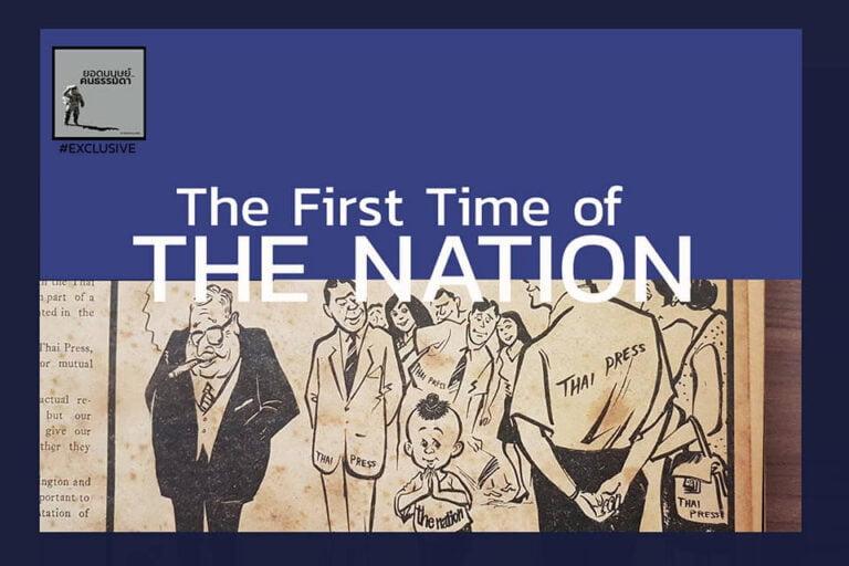 THE NATON หนังสือพิมพ์